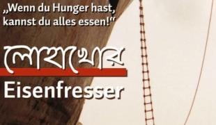Arthouse Cinema: Eisenfresser